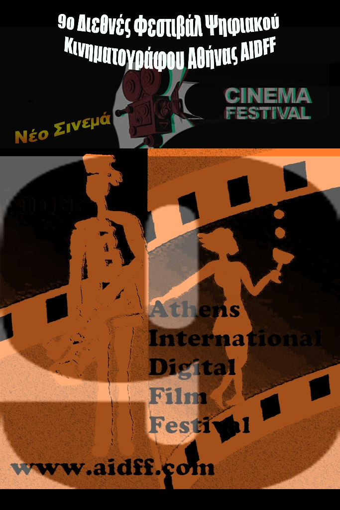 Athens International Digital Film Festival